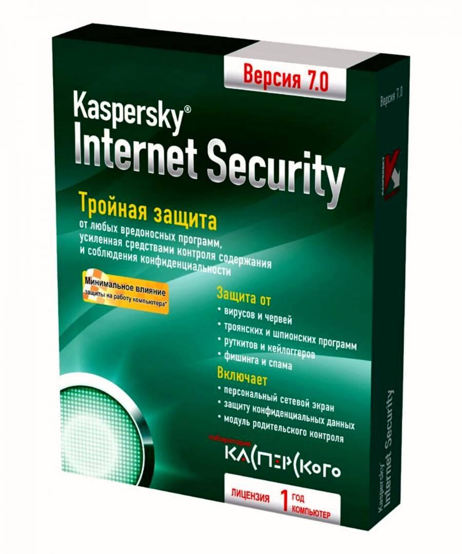 Название Kaspersky Internet Security 7.0.1.325 RUS Final Kaspersky An…